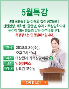 5월특강 대상관계가족상담이론3