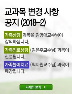 교과목 변경사항 공지(2018-2)
