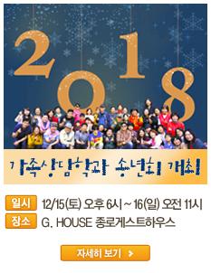 2018 가족상담학과 송년회 개최