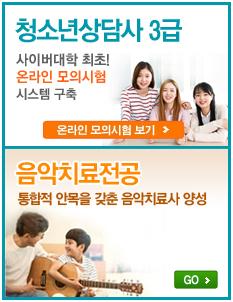 청소년상담사 3급 온라인모의시험 및 음악치료전공 바로가기