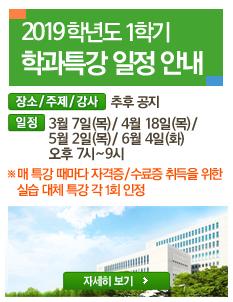 2019학년도 1학기 학과특강 일정 안내