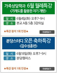 6월 학과특강 공지(월례특강, 분당스터디 오픈 축하특강